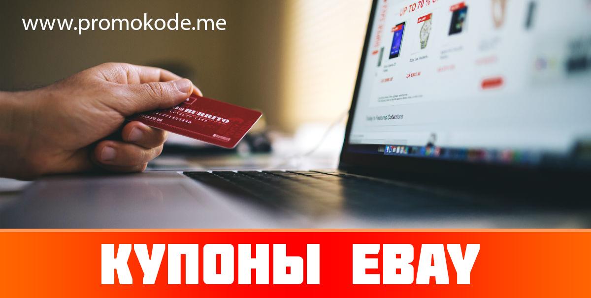 ebay-coupons