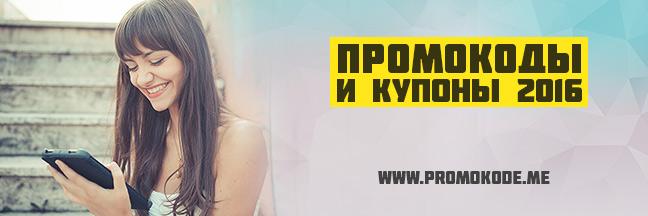 promokode-2016